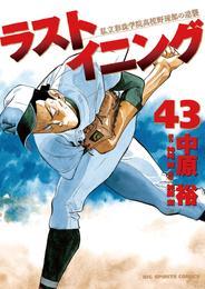 ラストイニング(43) 漫画