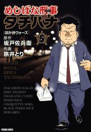めしばな刑事タチバナ5 ほか弁ウォーズ 漫画