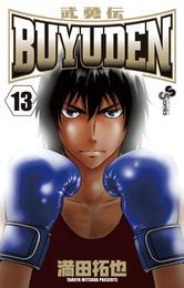 BUYUDEN(13) 漫画