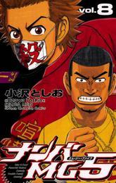 ナンバMG5(8) 漫画