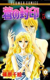 蒼の封印(5) 漫画