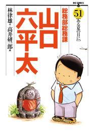 総務部総務課 山口六平太(51) 漫画