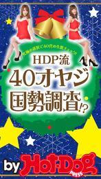 バイホットドッグプレス HDP流40オヤジ国勢調査!? 2016年12/23号 漫画