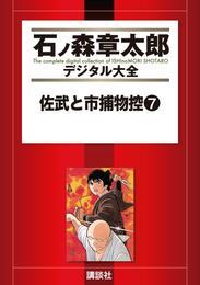 佐武と市捕物控(7) 漫画