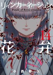 リィンカーネーションの花弁 14 冊セット 最新刊まで