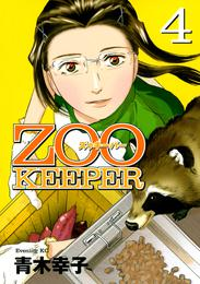 ZOOKEEPER(4) 漫画