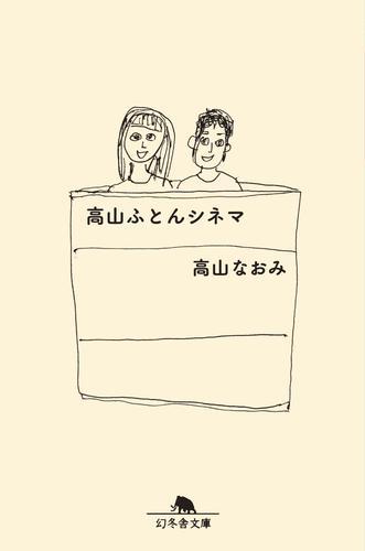 高山ふとんシネマ 漫画