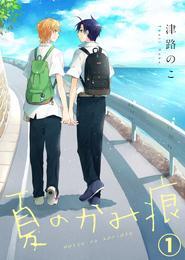 【特典付き】夏のかみ痕1 漫画