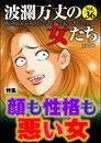波瀾万丈の女たち顔も性格も悪い女 Vol.36 漫画