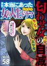 本当にあった女の人生ドラマセレブ 不倫 高学歴 匂わせ女の自滅 Vol.58 漫画