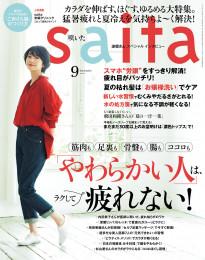 saita(サイタ)2017年9月号 漫画