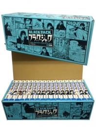 ブラック・ジャック [新装版] (1-17巻 全巻)特製ボックスケース入り