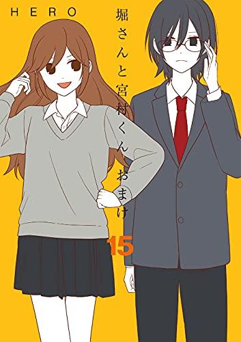 堀さんと宮村くん おまけ 漫画