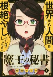 魔王の秘書 (1巻 最新刊)