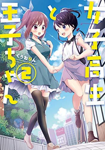 女子高生と王子ちゃん(1巻 最新刊)