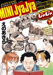 ミニじゃじゃ(1-2巻 全巻)