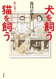 犬を飼う そして…猫を飼う (1巻 全巻)