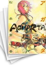 【中古】アガルタ (1-9巻) 漫画