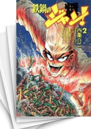 【中古】鉄鍋のジャン! (1-27巻) 漫画