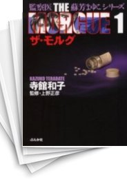 【中古】ザ・モルグ [文庫版] (1-5巻) 漫画