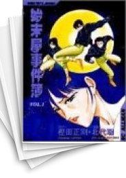 【中古】始末屋事件簿 (1-10巻) 漫画