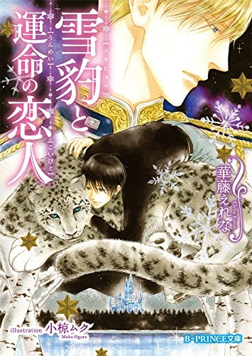 【ライトノベル】雪豹と運命の恋人 漫画