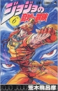 ジョジョの奇妙な冒険 [新書版] 第2部 戦闘潮流 (6-12巻 計7巻)