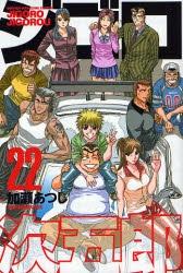 ジゴロ次五郎 (1-22巻 全巻) 漫画