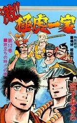 激!!極虎一家 (1-12巻 全巻) 漫画