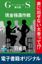 GS 2 冊セット最新刊まで 漫画