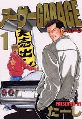 アーサーGARAGE (1-5巻 全巻) 漫画