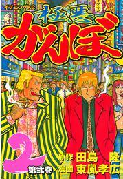 極悪がんぼ(2) 漫画