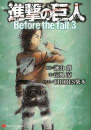 進撃の巨人 Before the fall 3 冊セット 全巻