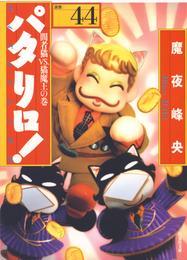 パタリロ! 44巻 漫画