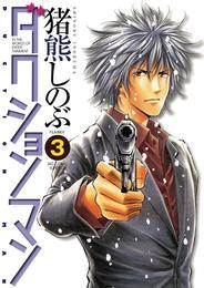 ダクションマン(3) 漫画
