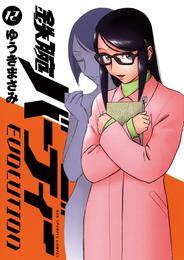 鉄腕バーディー EVOLUTION(12)