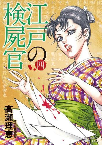 江戸の検屍官 漫画