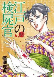 江戸の検屍官(4) 漫画