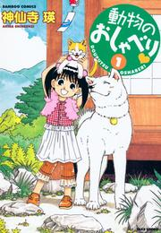 動物のおしゃべり (1) 漫画