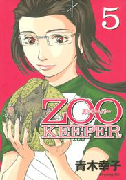 ZOOKEEPER(5) 漫画