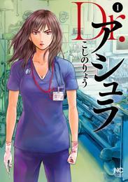 Dr.アシュラ 1 漫画
