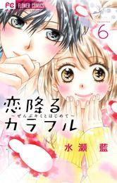 恋降るカラフル~ぜんぶキミとはじめて~(6) 漫画