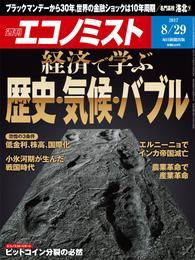 週刊エコノミスト (シュウカンエコノミスト) 2017年08月29日号 漫画
