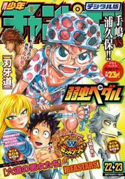 週刊少年チャンピオン2017年22+23号 漫画