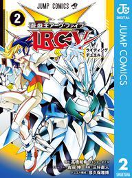 遊☆戯☆王ARC-V 2 漫画