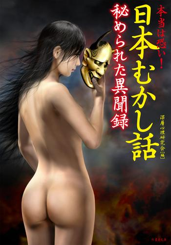 本当は恐い! 日本むかし話 秘められた異聞録 漫画