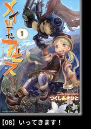 メイドインアビス(1)【分冊版】08 いってきます! 漫画