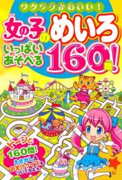 【児童書】女の子のめいろ いっぱいあそべる160問!