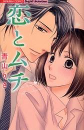 恋とムチ (1巻 全巻)