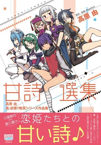 甘詩選集 高原由 真・恋姫†無双シリーズ作品集 漫画